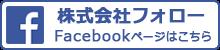 株式会社フォローFacebookページはこちら
